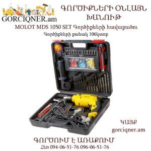 MOLOT MDS 1050 SET Հարվածային գայլիկոնիչ 500Վտ + Գործիքների հավաքածու 106կտ.