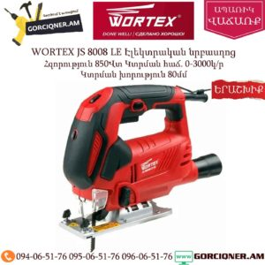 WORTEX JS 8008 LE Էլեկտրական նրբասղոց 850Վտ