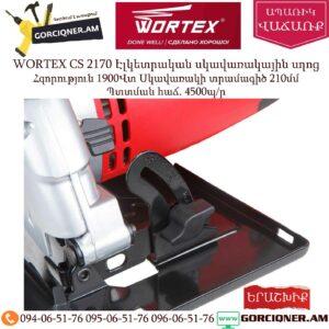 WORTEX CS 2170 Էլկետրական սկավառակային սղոց