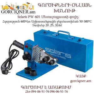 Solaris PW-601 Մետալոպլաստի զոդիչ 600Վտ/50-300°С