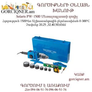 Solaris PW-1500 Մետալոպլաստի զոդիչ 1500Վտ/0-300 °С