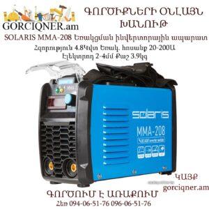 SOLARIS MMA-208 Եռակցման ինվերտորային ապարատ 200Ա