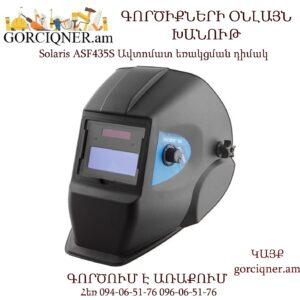 Solaris ASF435S Ավտոմատ եռակցման դիմակ
