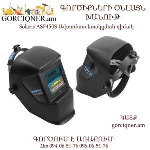 Solaris ASF450S Ավտոմատ եռակցման դիմակ