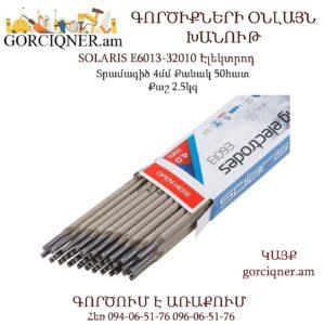 SOLARIS E6013-32010 Էլեկտրոդ 4մմ 50հատ