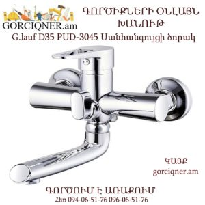 G.lauf D35 PUD-3045 Սանհանգույցի ծորակ
