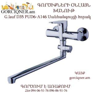 G.lauf D35 PUD6-A146 Սանհանգույցի ծորակ
