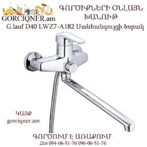G.lauf D40 LWZ7-A182 Սանհանգույցի ծորակ