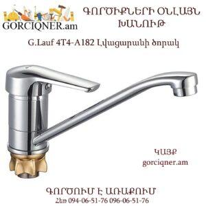 G.Lauf 4T4-A182 Լվացարանի ծորակ