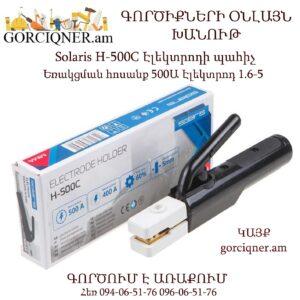 Solaris H-500С Էլեկտրոդի պահիչ 500Ա