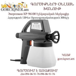 Энергомаш КР-96100 Էլեկտրական ներկացիր 120Վտ