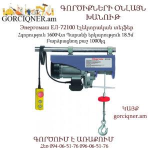 Энергомаш ЕЛ-72100 Էլեկտրական տելֆեր 1000կգ/1600Վտ