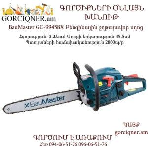 BauMaster GC-99458X Բենզինային շղթայավոր սղոց 3.2/2400ձուժ/վտ