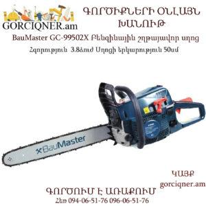 BauMaster GC-99502X Բենզինային շղթայավոր սղոց 2900վտ