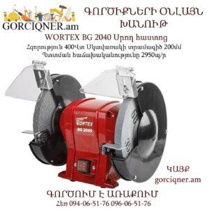 WORTEX BG 2040 Սրող հաստոց 400Վտ