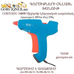СОЮЗ КПС-24800 Սիլիկոնի էլեկտրական ատրճանակ