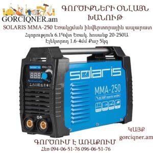 SOLARIS MMA-250 Եռակցման ինվերտորային ապարատ 250Ա