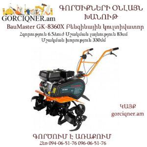 BauMaster GK-8360X Բենզինային կուլտիվատոր