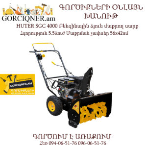 HUTER SGC 4000 Բենզինային ձյուն մաքրող սարք 5.5 ձուժ