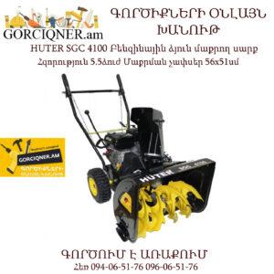 HUTER SGC 4100 Բենզինային ձյուն մաքրող սարք 5.5 ձուժ