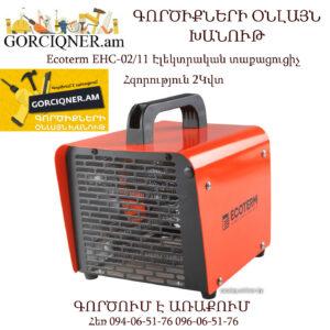 Ecoterm EHC-02/11 Էլեկտրական տաքացուցիչ 2Կվտ