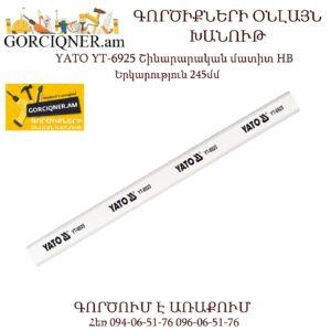YATO YT-6925 Շինարարական մատիտ HB