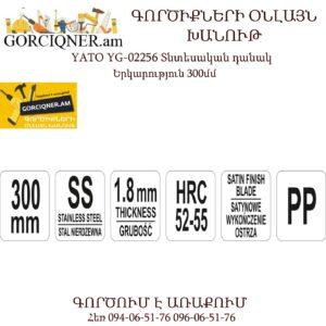 YATO YG-02256 Տնտեսական դանակ 300մմ