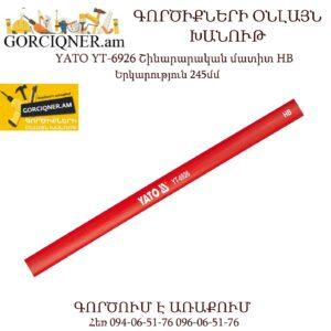 YATO YT-6926 Շինարարական մատիտ HB