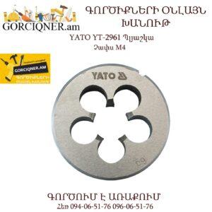 YATO YT-2961 Պլյաշկա M4