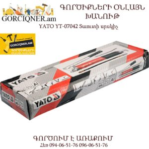 YATO YT-07042 Տաուտի սրսկիչ 600մլ