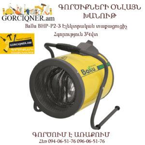 Ballu BHP-P2-3 Էլեկտրական տաքացուցիչ 3կվտ