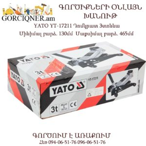 YATO YT-17211 Դոմկրատ 3տոննա