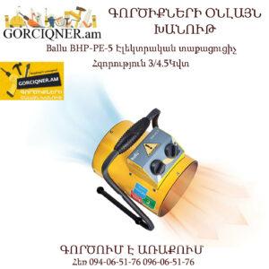 Ballu BHP-PE-5 Էլեկտրական տաքացուցիչ 3/4.5կվտ