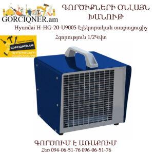 Hyundai H-HG-20-U9005 Էլեկտրական տաքացուցիչ 1/2Կվտ