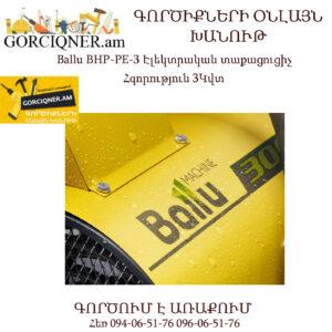 Ballu BHP-PE-3 Էլեկտրական տաքացուցիչ 1.5/3ԿվտBallu BHP-PE-3 Էլեկտրական տաքացուցիչ 1.5/3Կվտ