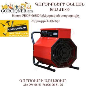 Hintek PROF-06380 Էլեկտրական տաքացուցիչ 380Վոլտ 3/6Կվտ