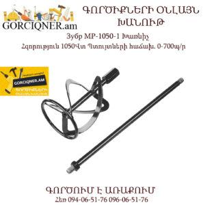 Зубр МР-1050-1 Խառնիչ 1050վտ