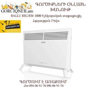 BALLU BEC/EM-1000 Էլեկտրական տաքացուցիչ 1Կվտ
