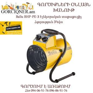 Ballu BHP-PE-3 Էլեկտրական տաքացուցիչ 1.5/3Կվտ