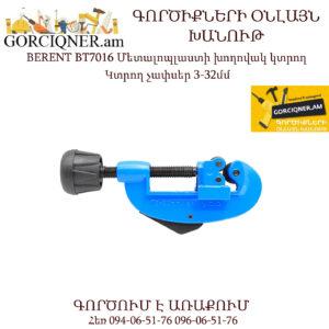 BERENT BT7016 Մետալոպլաստի խողովակ կտրող (Տրուբարեզ) 3-32մմ