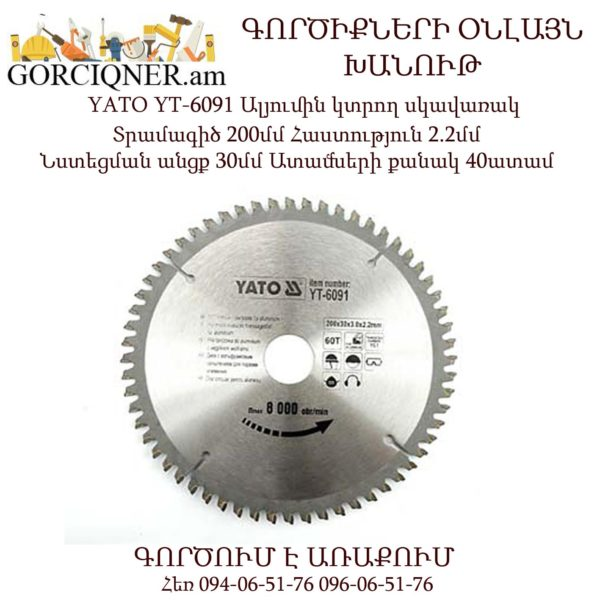 YATO YT-6091 Ալյումին կտրող սկավառակ 200x30x40