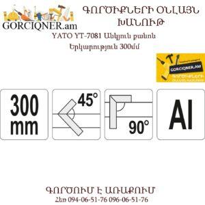 YATO YT-7081 Անկյուն քանոն 300մմ