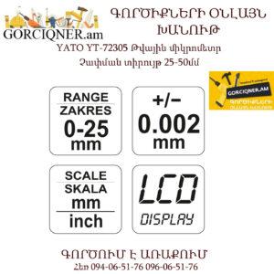 YATO YT-72305 Թվային միկրոմետր 25-50մմ