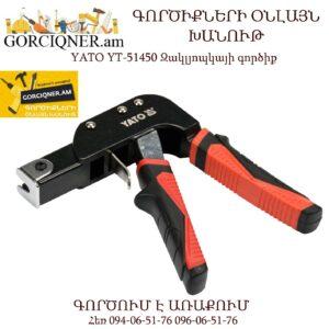 YATO YT-51450 Զակլյոպկայի գործիք