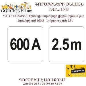 YATO YT-83153 Մեքենայի մարտկոցի լիցքավորման լար (պերեմիշկա) 600Ա 2.5մ