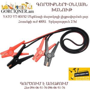 YATO YT-83152 Մեքենայի մարտկոցի լիցքավորման լար (պերեմիշկա) 400Ա 2.5մ