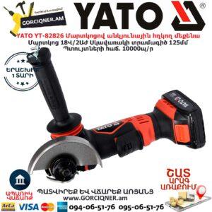 YATO YT-82826 Մարտկոցով անկյունային հղկող մեքենա