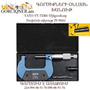 YATO YT-72301 Միկրոմետր 25-50մմ