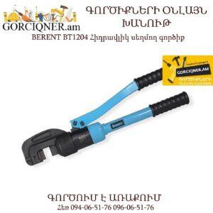 BERENT BT1204 Հիդրավլիկ սեղմող գործիք