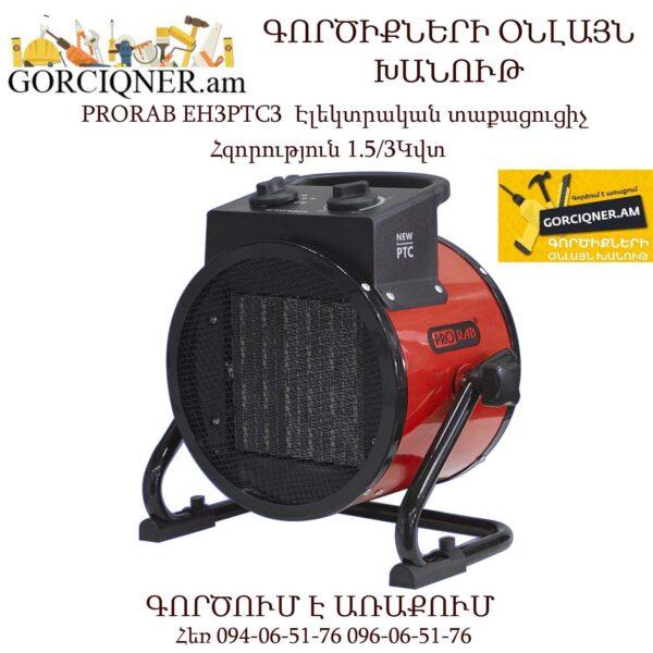 PRORAB EH3PTC3 Կերամիկական էլեկտրական տաքացուցիչ 1.5/3կվտ